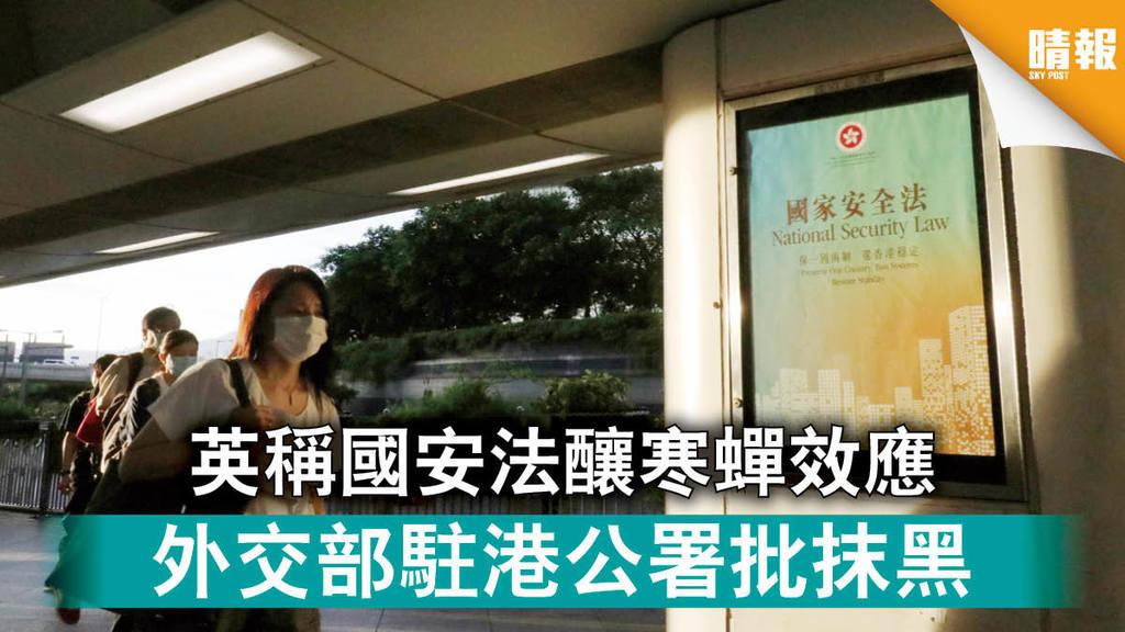【香港國安法】英稱國安法釀寒蟬效應 外交部駐港公署批抹黑