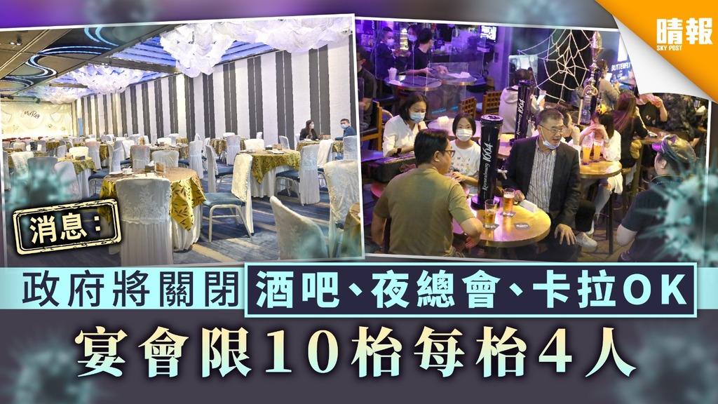 【新冠肺炎】消息: 政府將關閉酒吧、夜總會、卡拉OK 宴會限10枱每枱4人