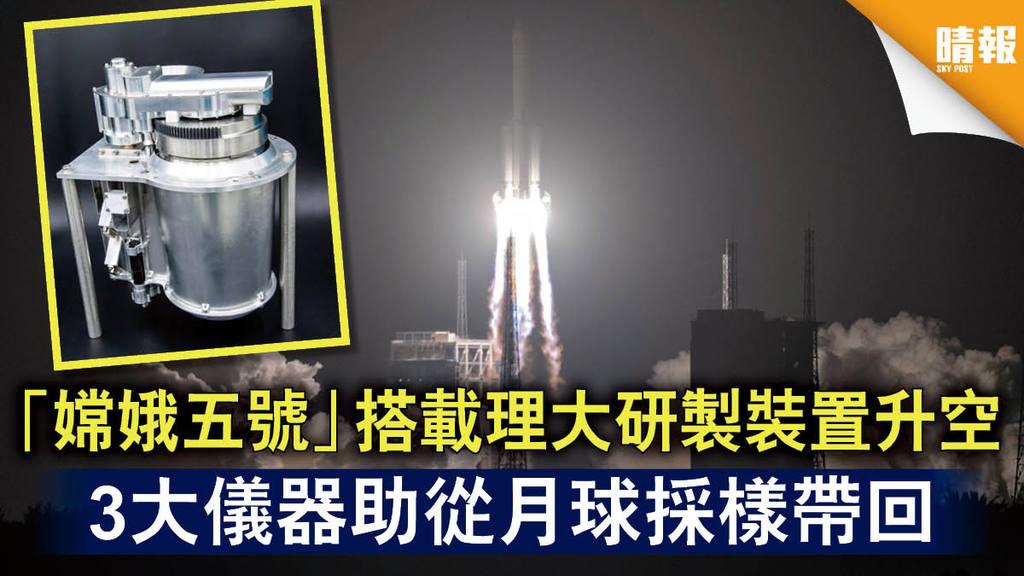 【太空探索】「嫦娥五號」搭載理大研製裝置升空 3大儀器助從月球採樣帶回