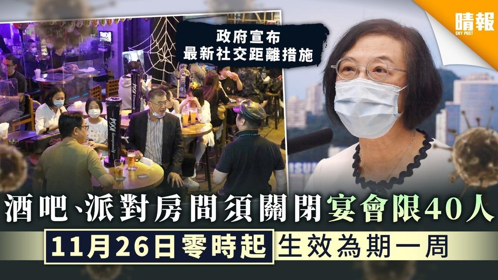 【新冠肺炎】酒吧浴室派對房間須關閉 11月26日零時起生效為期一周