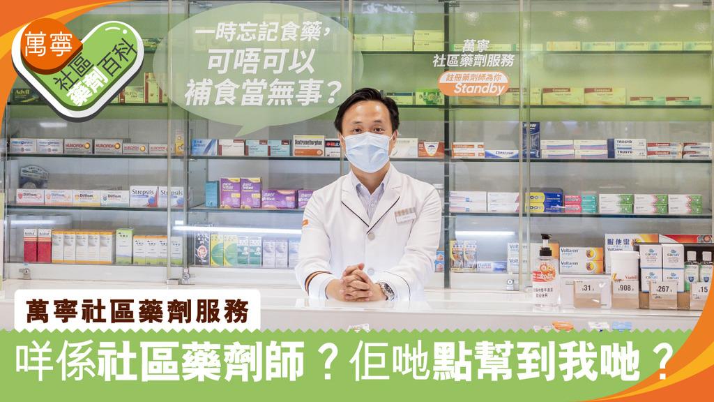 萬寧社區藥劑服務 甚麼是社區藥劑師?