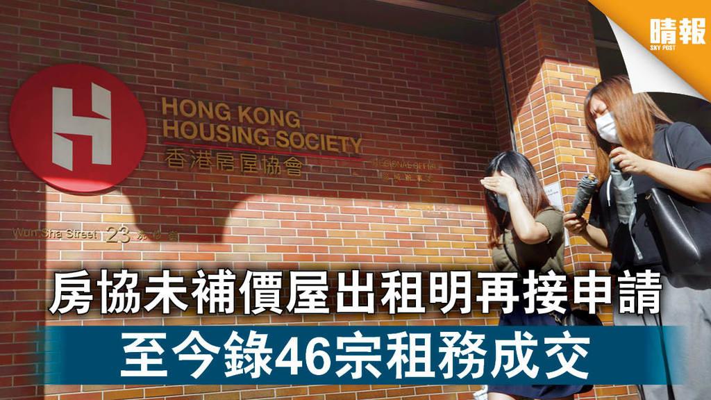 【房屋供應】房協未補價屋出租明再接申請 至今錄46宗租務成交