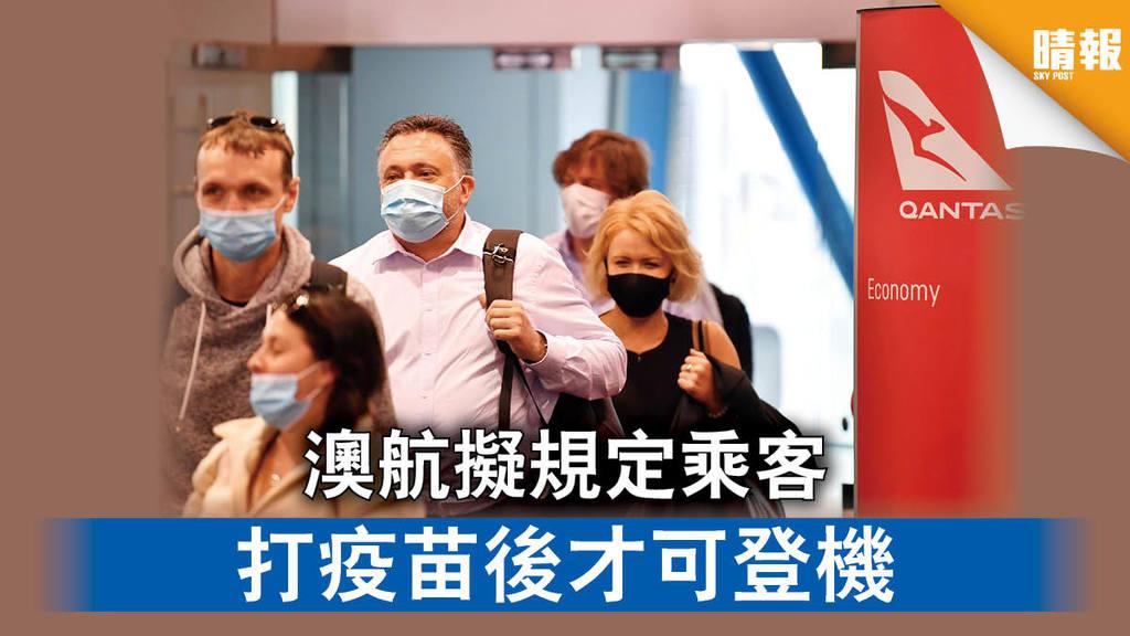 【新冠肺炎】澳航擬規定乘客 打疫苗後才可登機