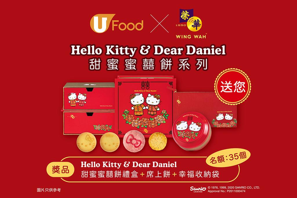 U Food X 香港榮華 送您「Hello Kitty & Dear Daniel甜蜜蜜囍餅」系列