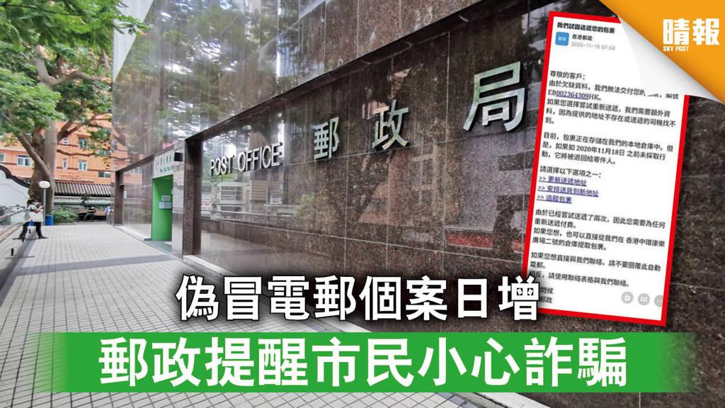 【慎防騙案】偽冒電郵個案日增 郵政提醒市民小心詐騙