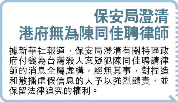 港府發聲明 斥毫無根據 英報告稱國安法釀寒蟬效應