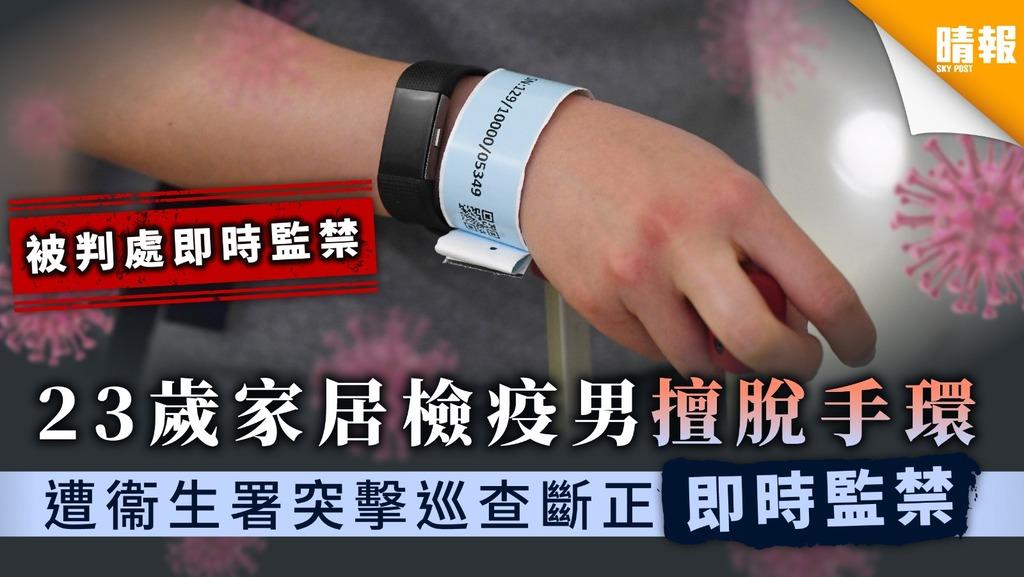 【新冠肺炎】23歲家居檢疫男擅脫手環 遭衞生署突擊巡查斷正即時監禁