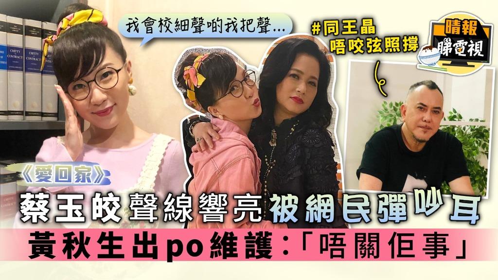 《愛回家》蔡玉皎王子涵聲線響亮被網民彈吵耳 黃秋生出po維護:「唔關佢事」