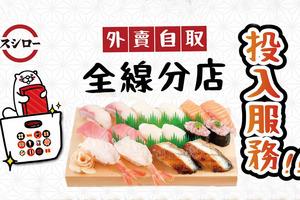【壽司郎外賣】Sushiro壽司郎外賣散叫終於登場!香港全線分店外賣自取推出26款單點壽司及甜品
