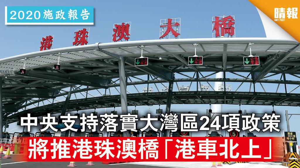 【施政報告】中央支持落實大灣區24項政策 將推港珠澳橋「港車北上」