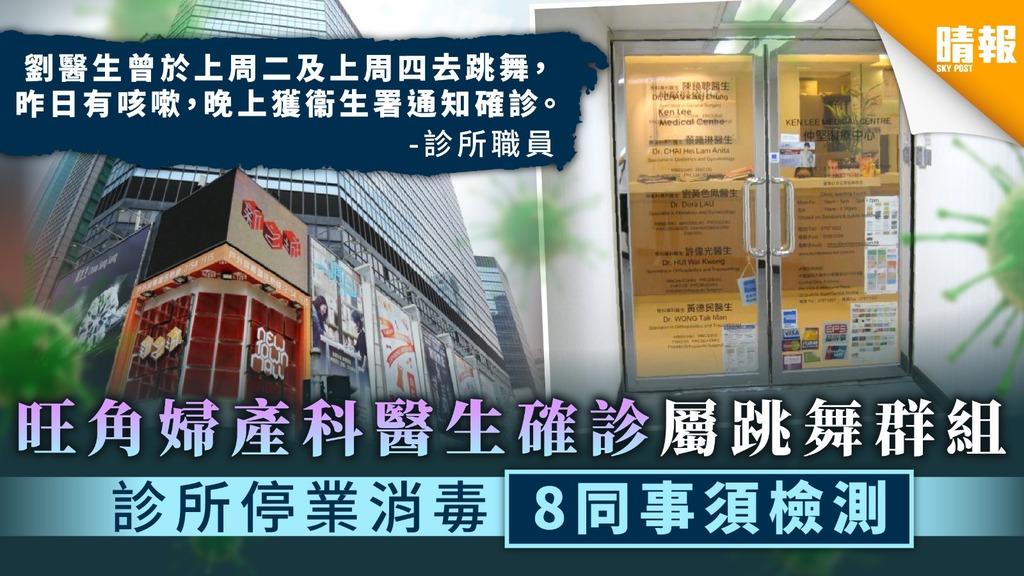 【新冠肺炎】旺角婦產科醫生確診屬跳舞群組 診所停業消毒8同事須檢測