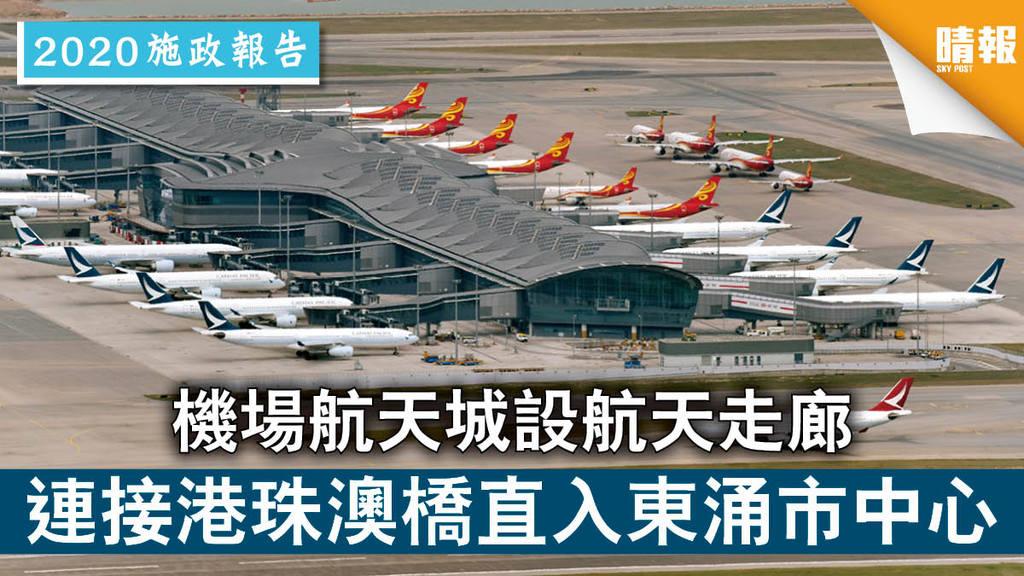 【施政報告】機場航天城設航天走廊連接港珠澳橋直入東涌市中心