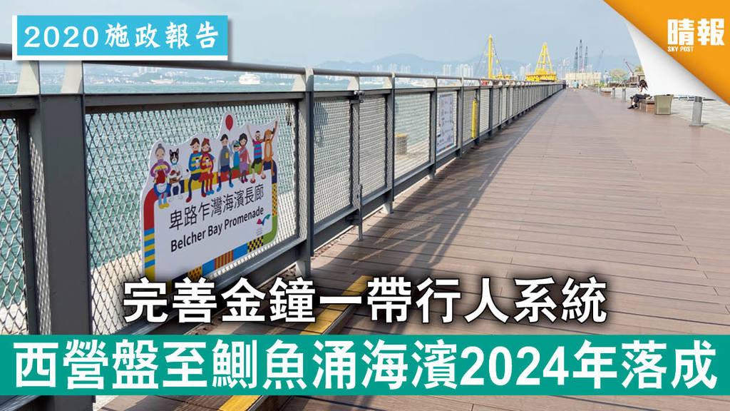 【施政報告】完善金鐘一帶行人系統 西營盤至鰂魚涌海濱2024年落成