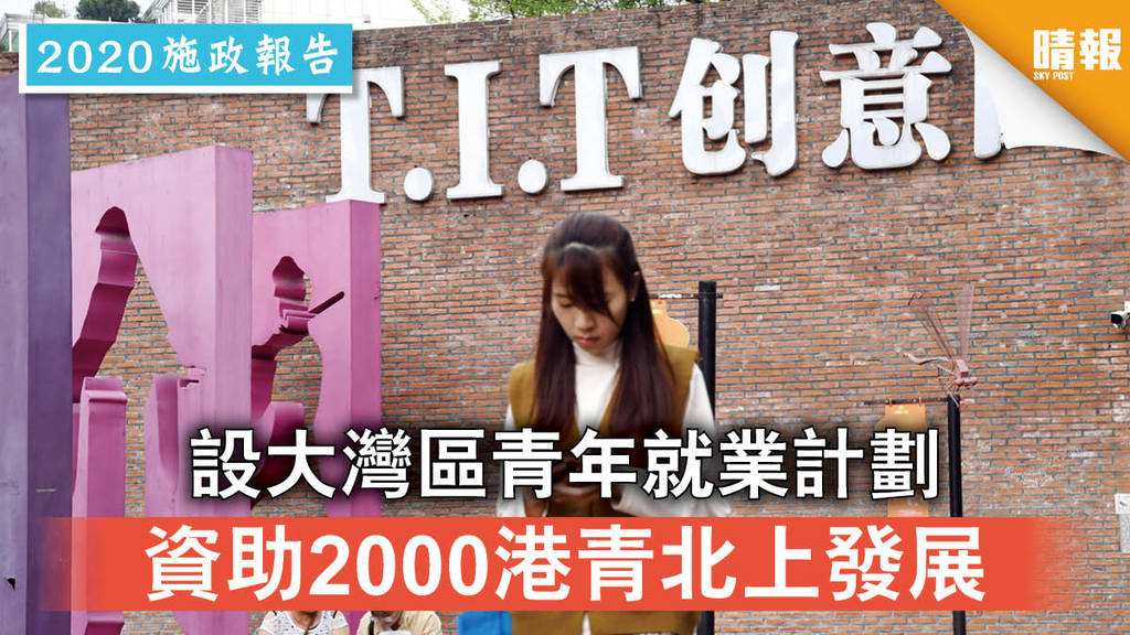 【施政報告】設大灣區青年就業計劃 資助2000港青北上發展