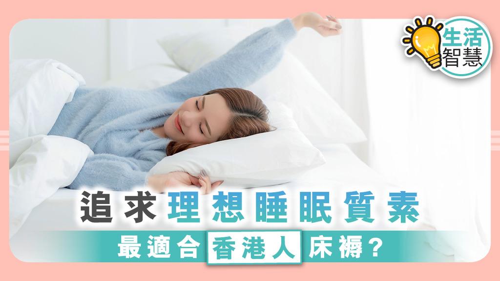 盒裝床褥大比拼 Zeo-Sleep貼心取勝