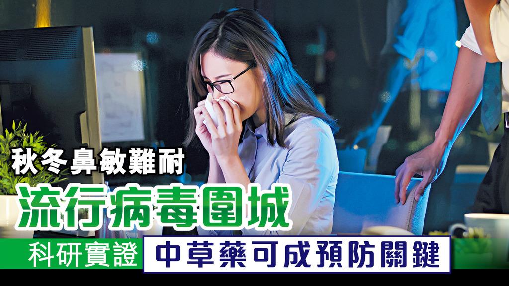 「秋冬鼻敏難耐 流行病毒圍城 科研實證 中草藥可成預防關鍵」