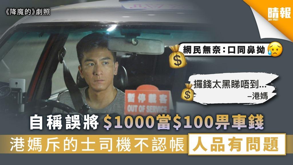 【口同鼻拗】自稱誤將$1000當$100畀車錢 港媽斥的士司機不認帳人品有問題