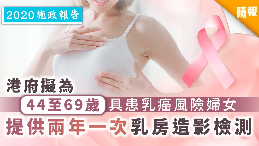【施政報告】港府擬為44至69歲具患乳癌風險婦女提供兩年一次乳房造影檢測