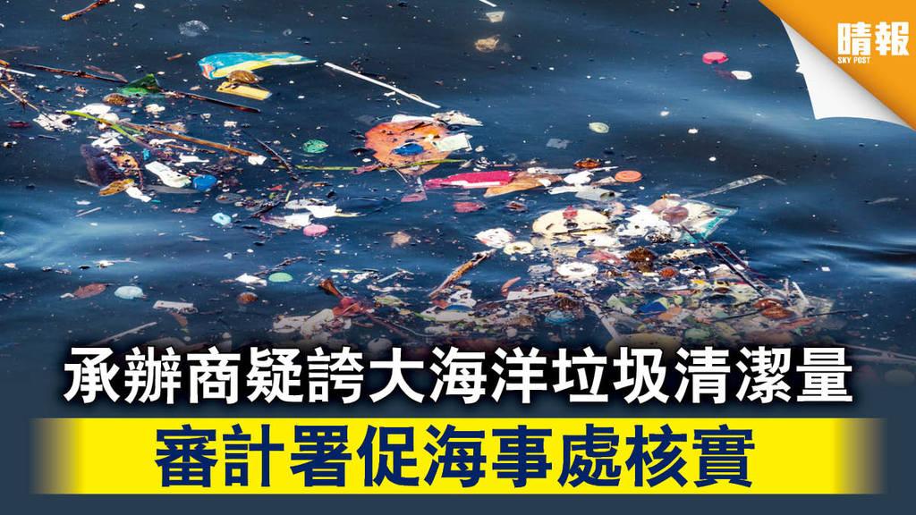 【審計報告】承辦商疑誇大海洋垃圾清潔量 審計署促海事處核實