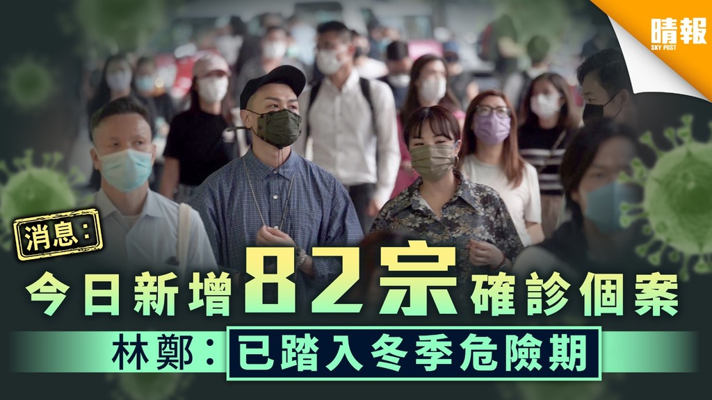 【新冠肺炎】今日新增82宗確診個案 林鄭:已踏入冬季危險期