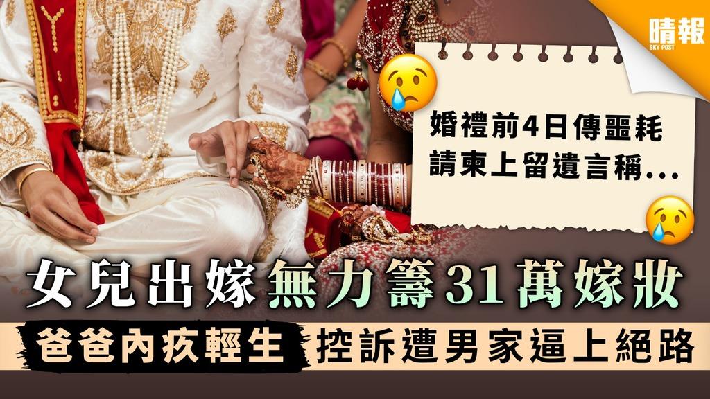 【婚姻背後】女兒出嫁無力籌31萬嫁妝 爸爸內疚輕生控訴遭男家逼上絕路