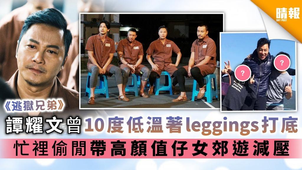 《逃獄兄弟》譚耀文曾10度低溫著leggings打底 忙裡偷閒帶高顏值仔女郊遊減壓