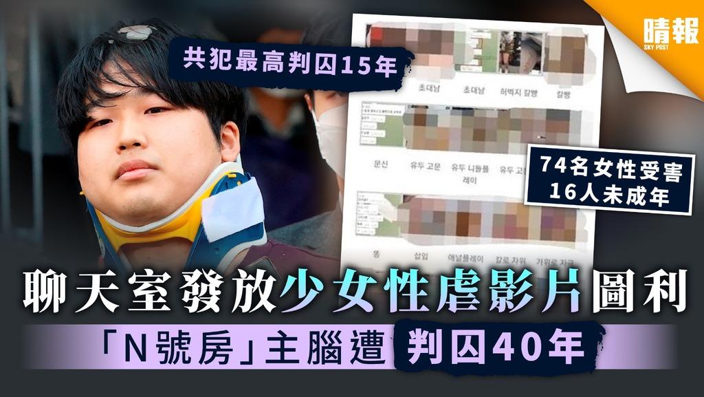 【南韓N號房】聊天室發放少女性虐影片 圖利 「N號房」主腦遭判囚40年