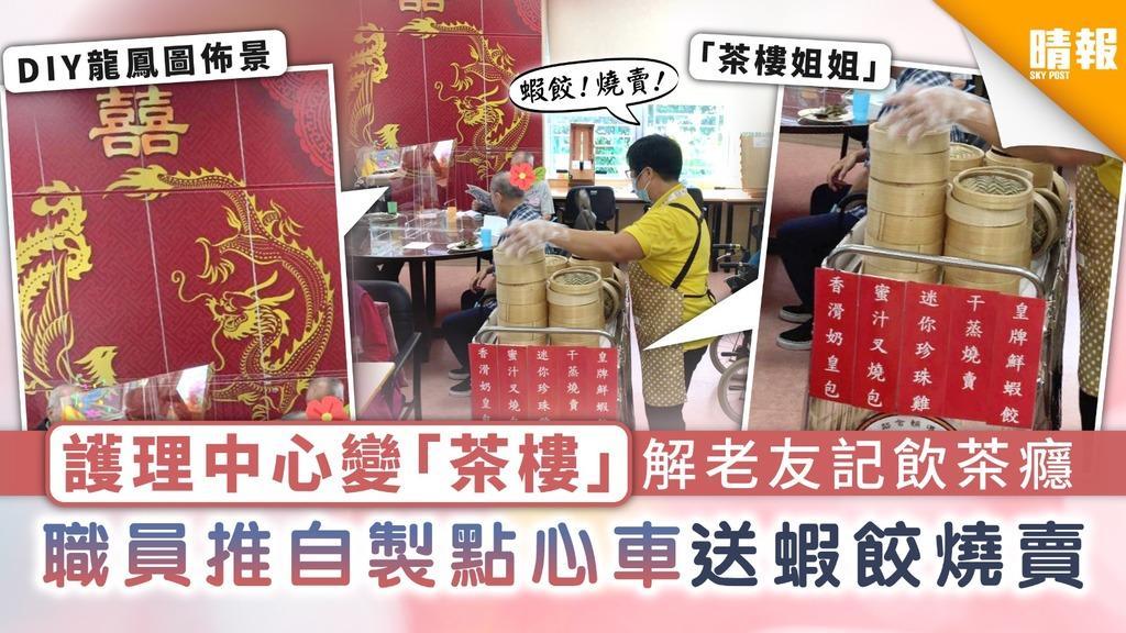 【正能量】護理中心變「茶樓」解老友記飲茶癮 職員推自製點心車送蝦餃燒賣
