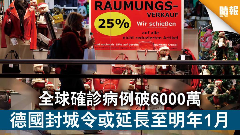 【新冠肺炎】全球確診病例破6000萬 德國封城令或延長至明年1月