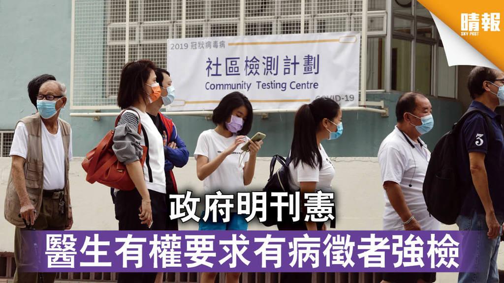 【新冠肺炎】政府明刊憲 醫生有權要求有病徵者強檢