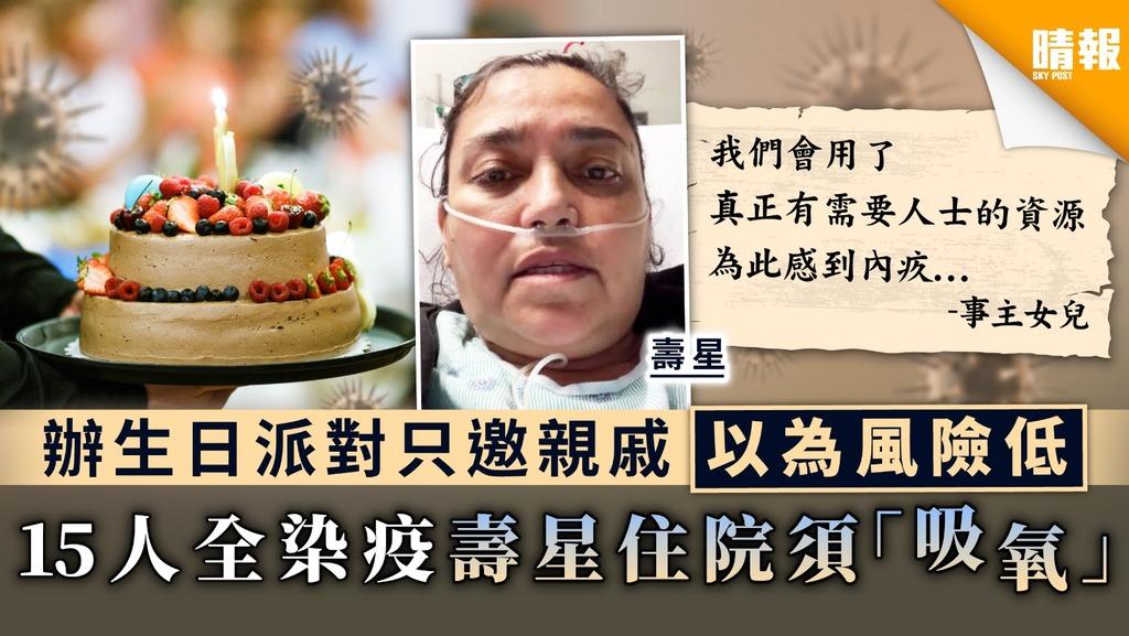 【新冠肺炎】辦生日派對只邀親戚以為風險低 15人全染疫壽星住院須「吸氧」