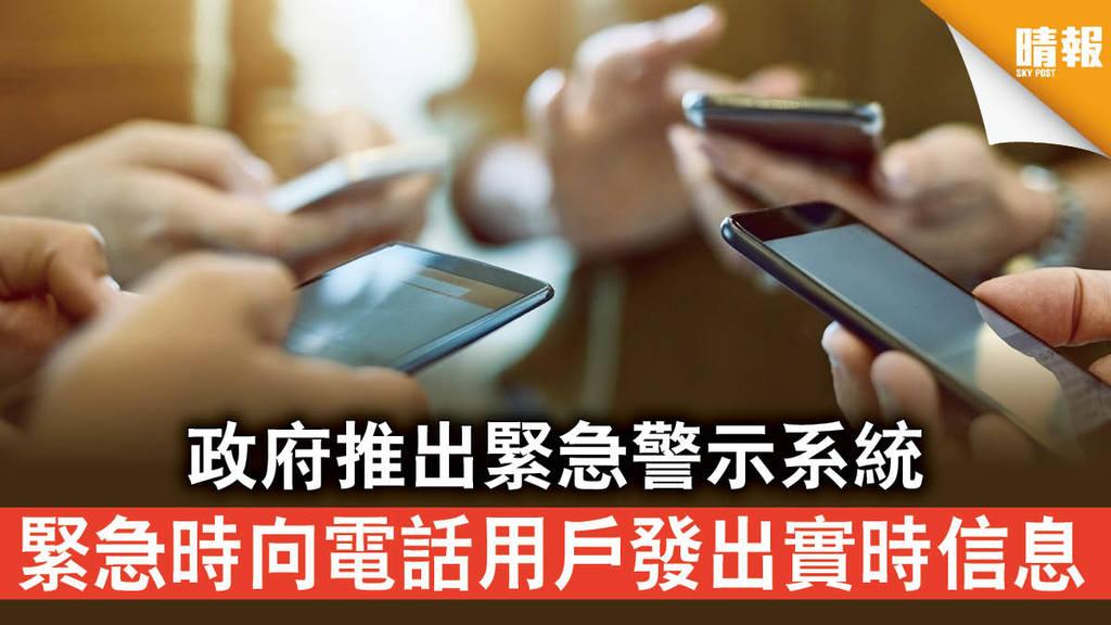 【實時通知】政府推出緊急警示系統 緊急時向電話用戶發出實時信息