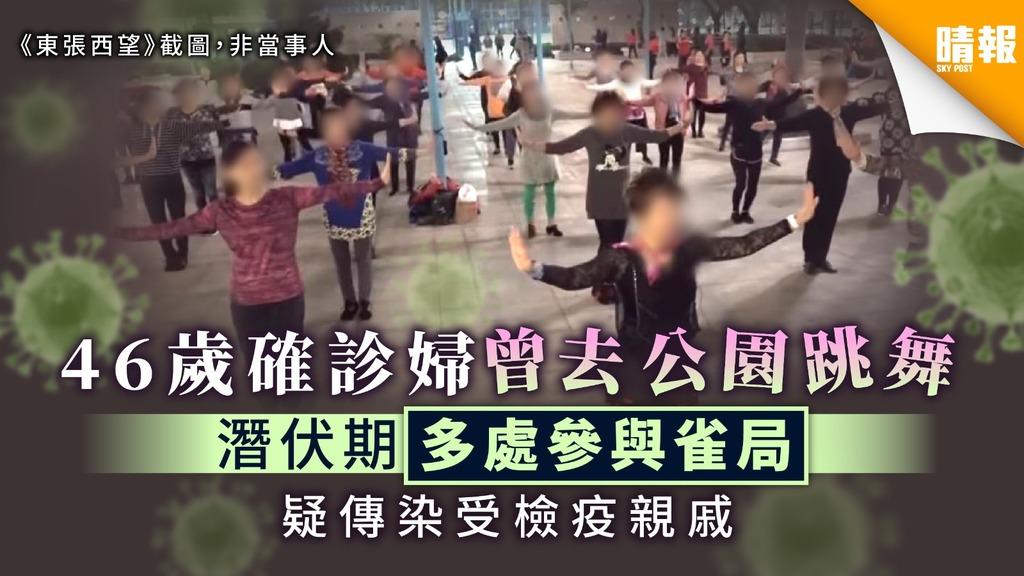 【新冠肺炎】46歲確診婦曾去跳廣場舞 潛伏期多處參與雀局