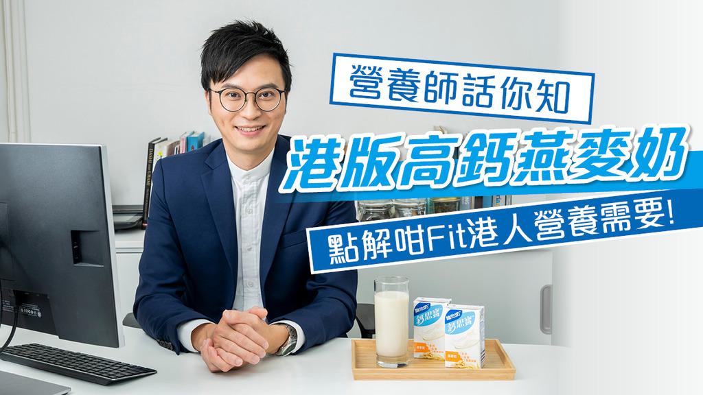 營養師話你知港版高鈣燕麥奶 點解咁Fit港人營養需要!