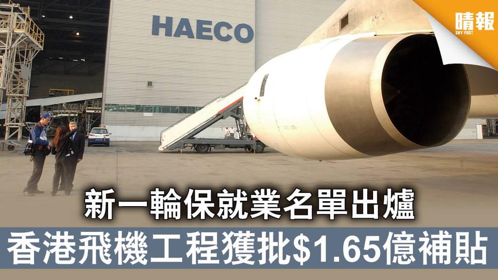 【保就業】新一輪保就業名單出爐 香港飛機工程獲批$1.65億補貼