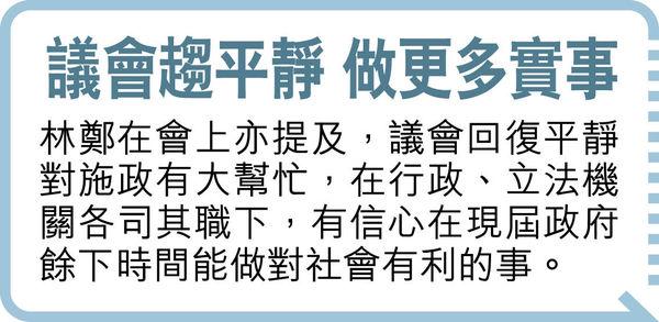 林鄭:施政為港着想 不依市民喜好 「短問短答」回歸 30日內回應意見