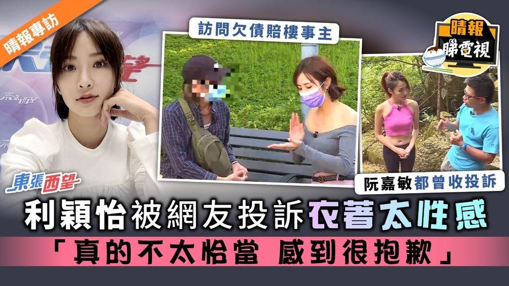 《東張西望》利穎怡被網友投訴衣著太性感 「真的不太恰當 感到很抱歉」