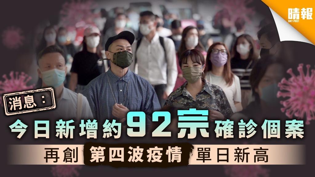 【新冠肺炎.消息】今日新增約92宗確診個案 再創第四波疫情單日新高