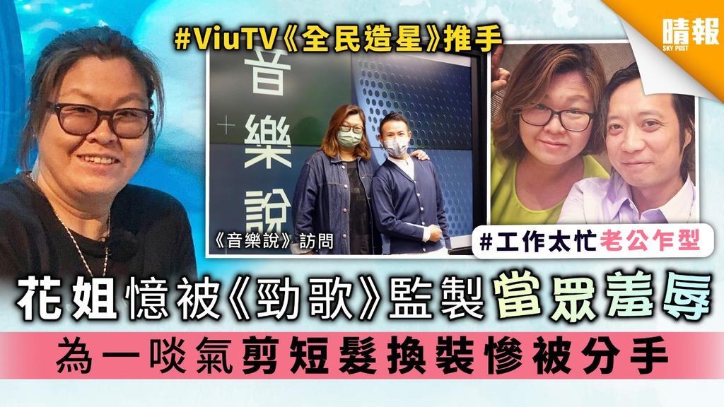 【ViuTV《全民造星》推手】花姐黃慧君憶被《勁歌》監製當眾羞辱 為一啖氣剪短髮換裝慘被分手