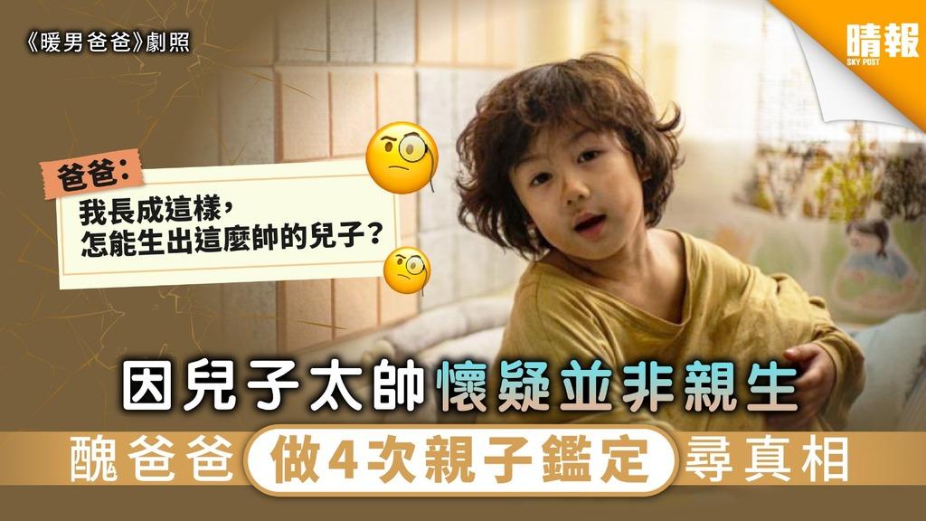 【綠帽疑雲】因兒子太帥懷疑並非親生 醜爸爸做4次親子鑑定尋真相