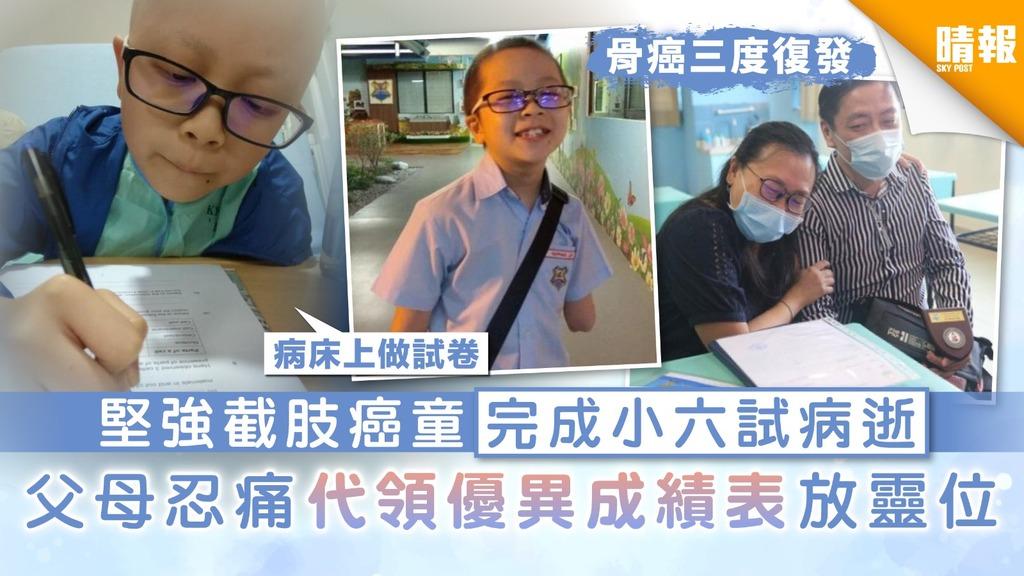 【抗癌戰士】堅強截肢癌童完成小六試病逝 父母忍痛代領優異成績表放靈位
