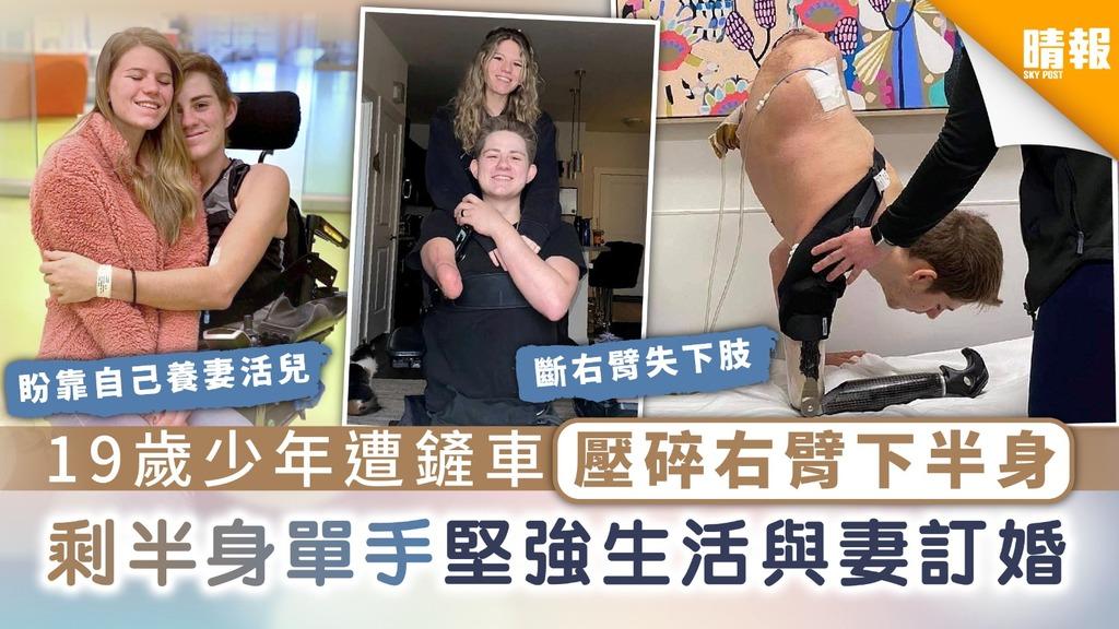 【身殘志不殘】19歲少年遭鏟車壓碎右臂下半身 剩半身單手堅強生活與妻訂婚