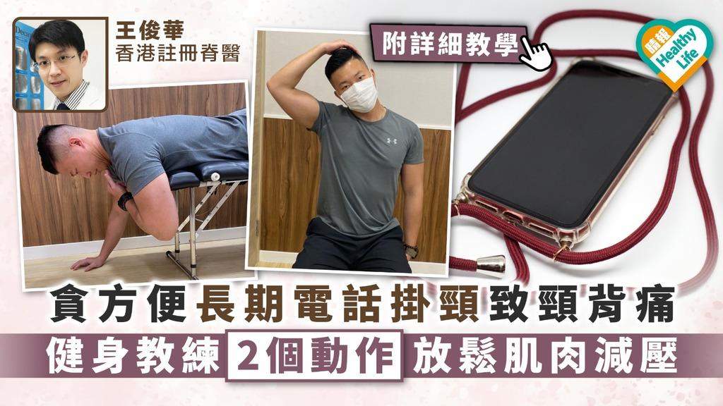 【脊骨健康】貪方便長期電話掛頸致頸背痛 健身教練2個動作放鬆肌肉