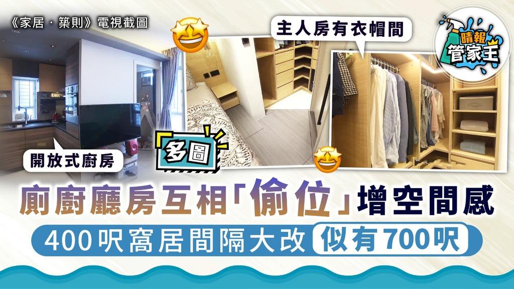 【裝修設計】廁廚廳房互相「偷位」增空間感 400呎窩居間隔大改似有700呎