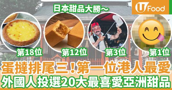 【甜品排行榜】日本大福、麻糬、和菓子都有上榜!20大最受歡迎亞洲甜品排行榜