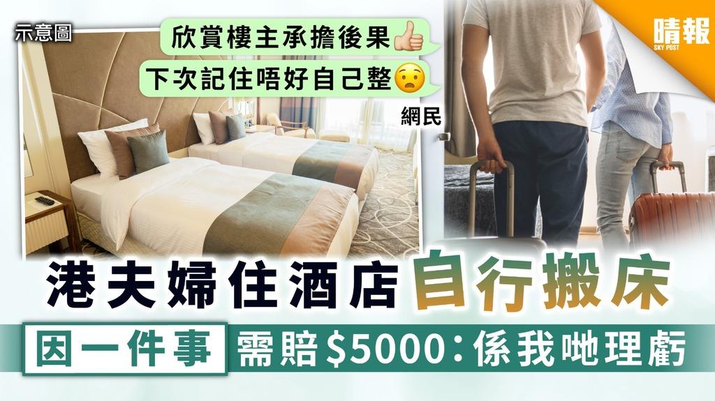 【Staycation】港夫婦住酒店自行搬床 因一件事需賠$5000:係我哋理虧
