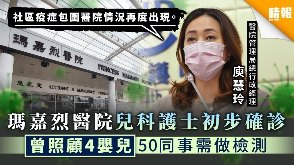 【新冠肺炎】瑪嘉烈醫院兒科護士初步確診 曾照顧4嬰兒50同事需做檢測