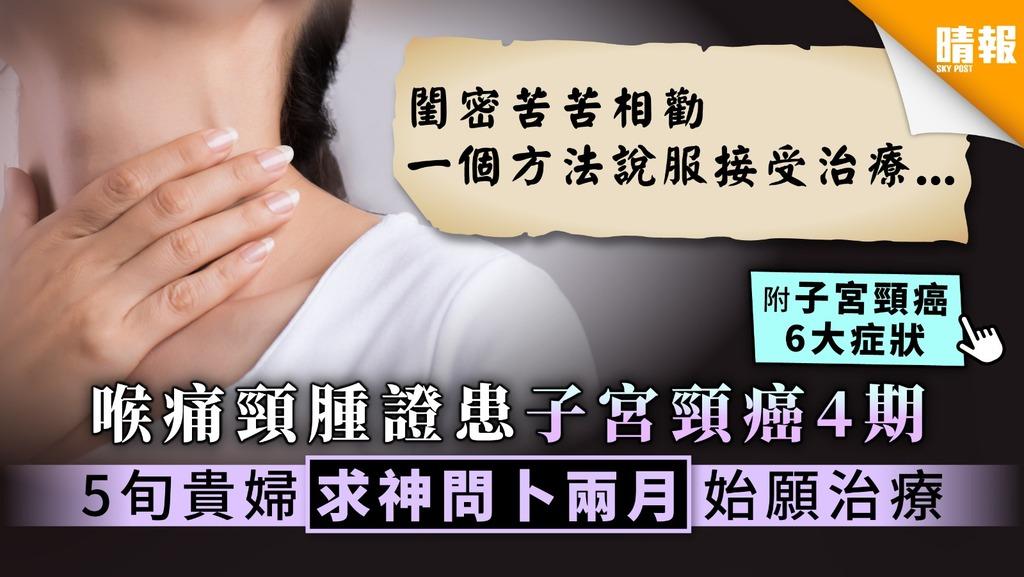 【癌症轉移】喉痛頸腫證患子宮頸癌4期 5旬貴婦求神問卜兩月始願治療