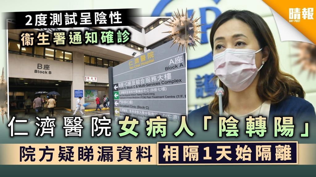 【新冠肺炎】仁濟醫院女病人「陰轉陽」 院方疑睇漏資料相隔1天始隔離