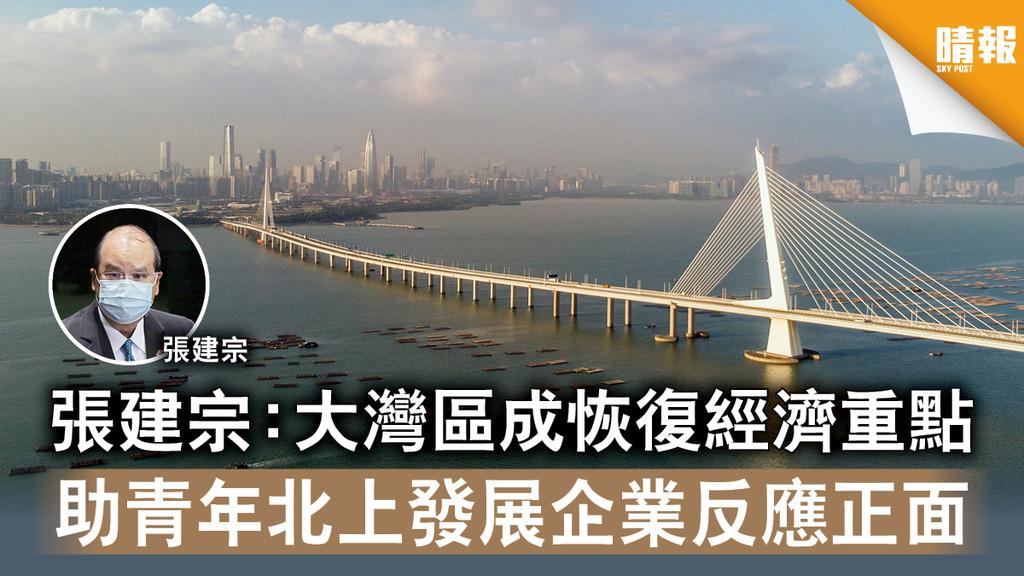 【施政報告】張建宗:大灣區成恢復經濟重點 助青年北上發展企業反應正面